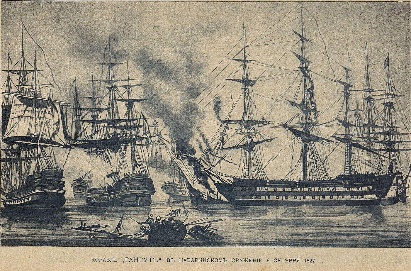 Корабль «Гангут» в Наваринском сражении 8 октября 1827 года