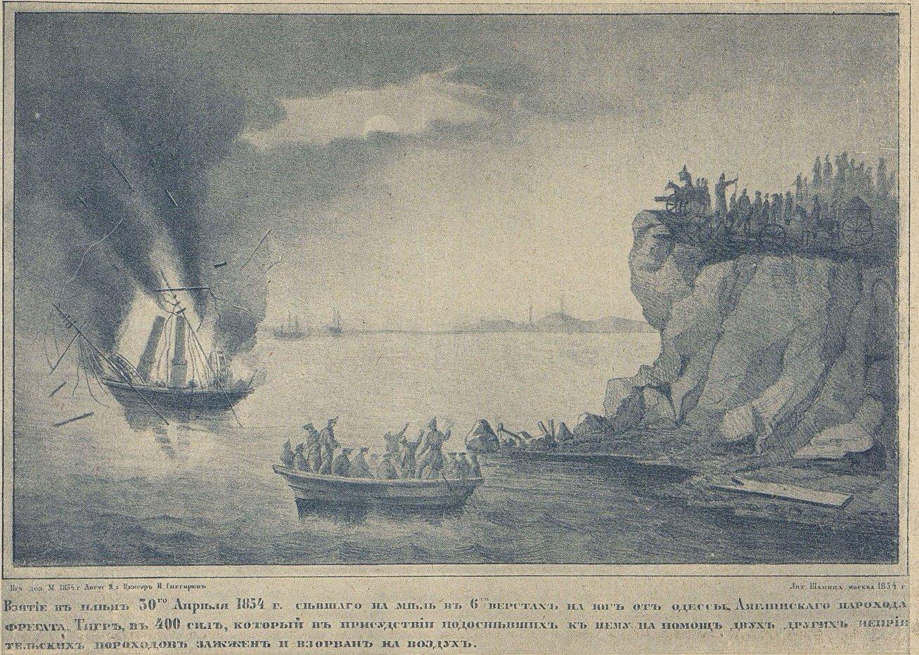 Взятие в плен английского парохода «Тигр»