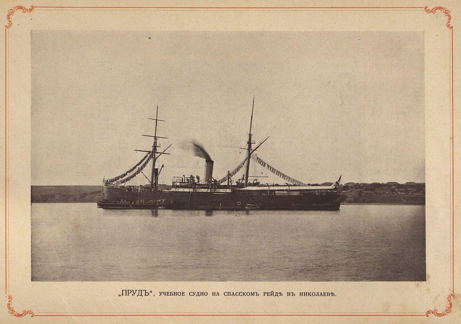 Учебное судно «Пруд».
