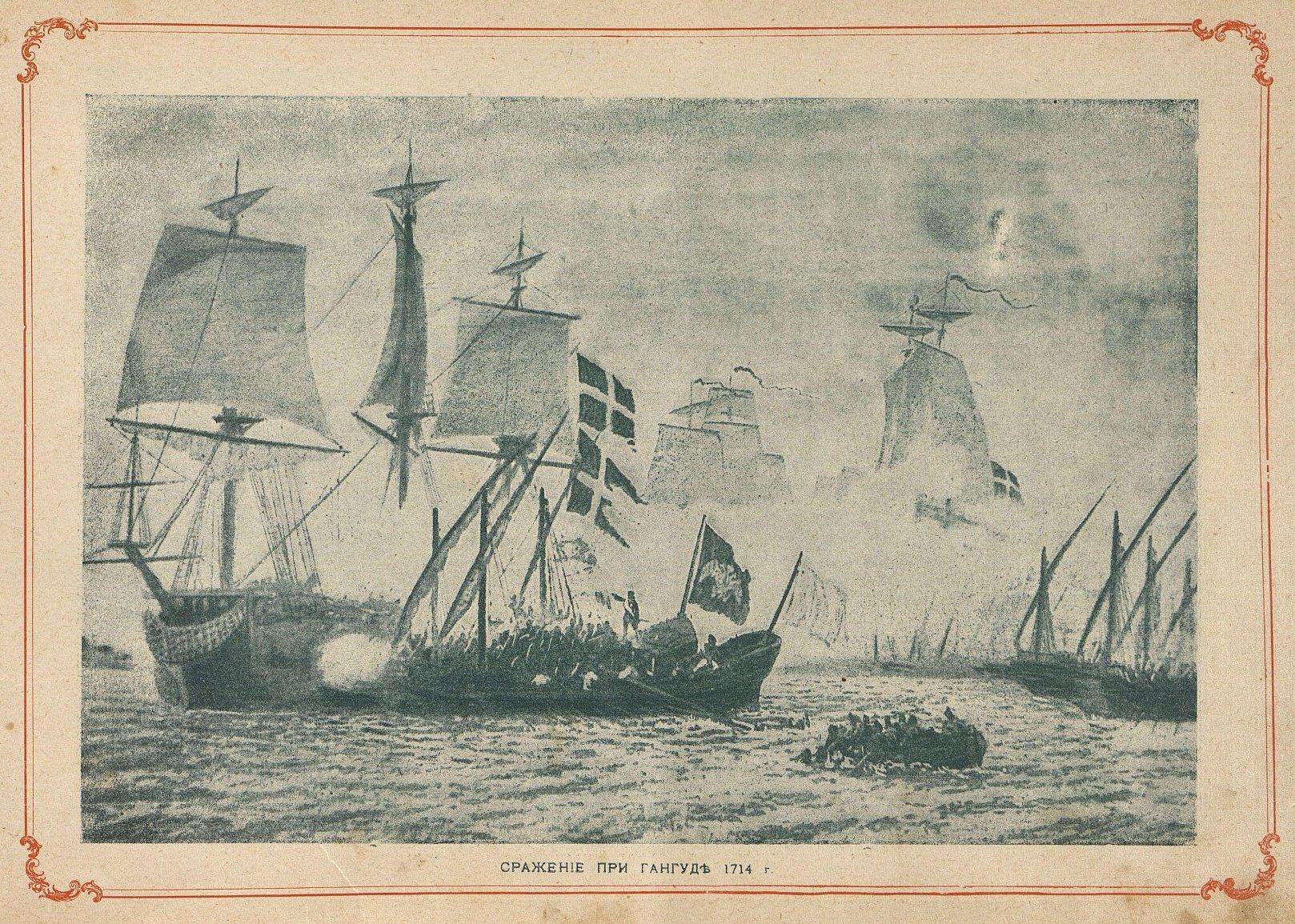 Сражение при Гангуте 1714 г.