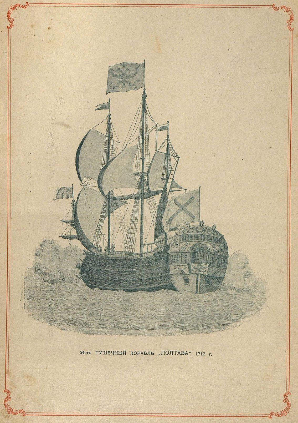 Пушечный корабль «Полтава» 1712 г.