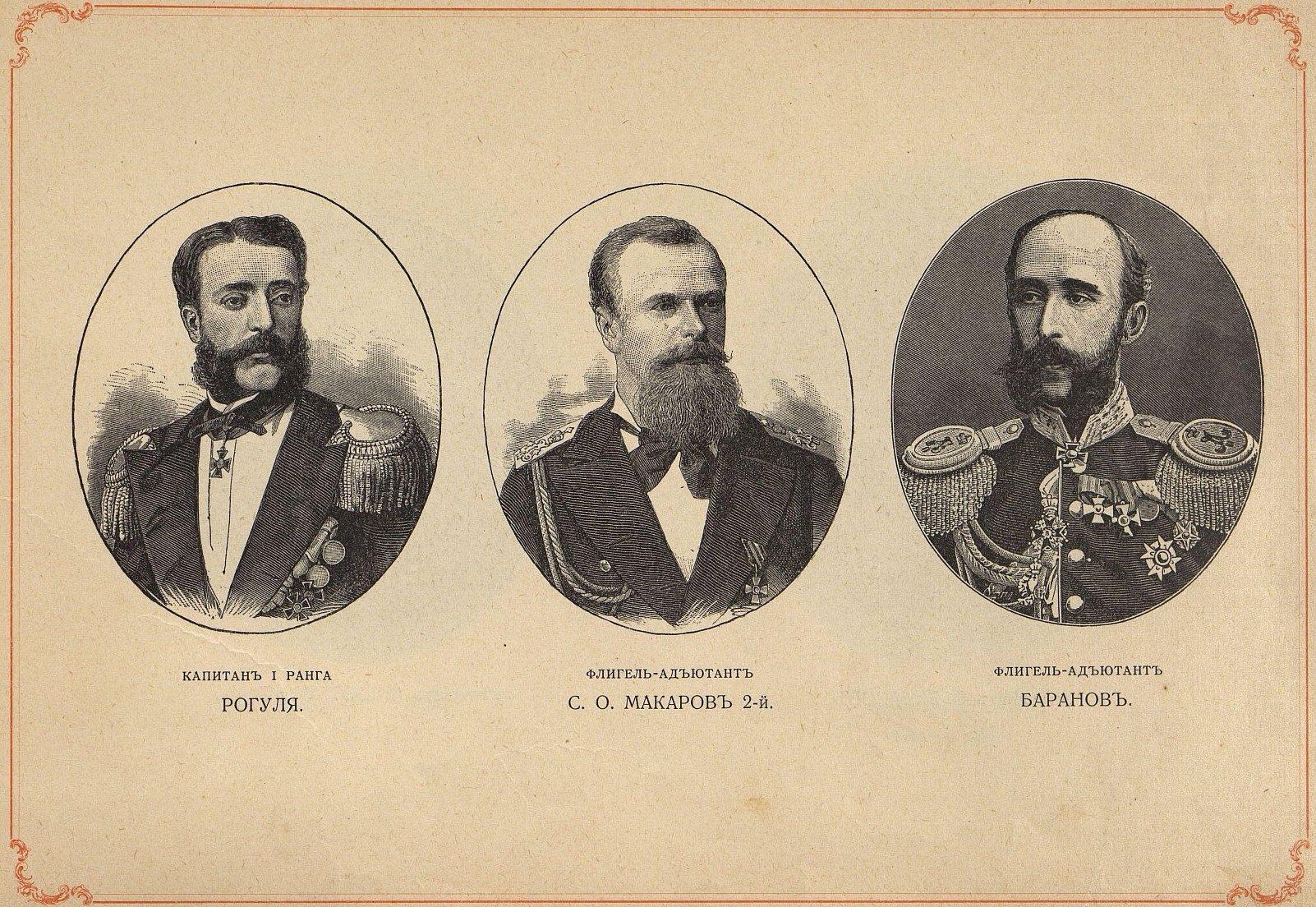 Портреты Г.И. Рогули, С.О. Макарова, Н.М. Баранова.
