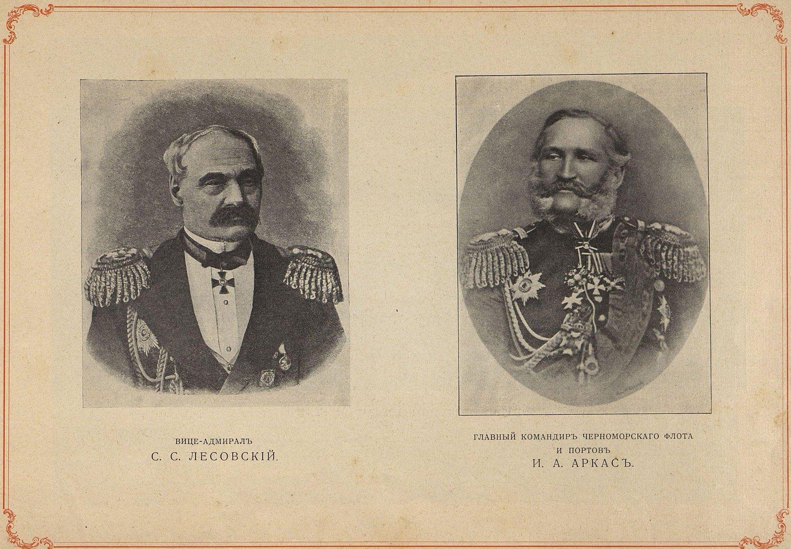 Портреты вице-адмирала С.С. Лисовского и И.А. Аркаса