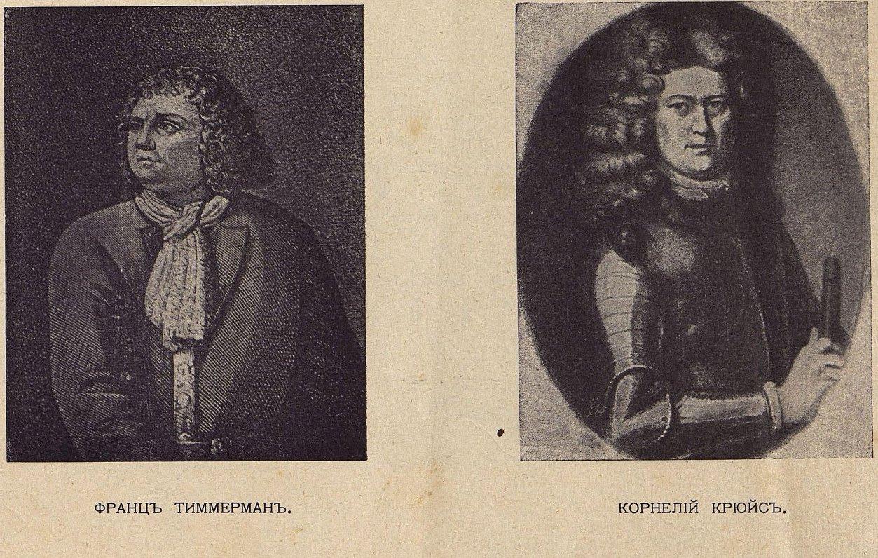 Портрет Ф. Тиммермана, портрет К. Крюйса