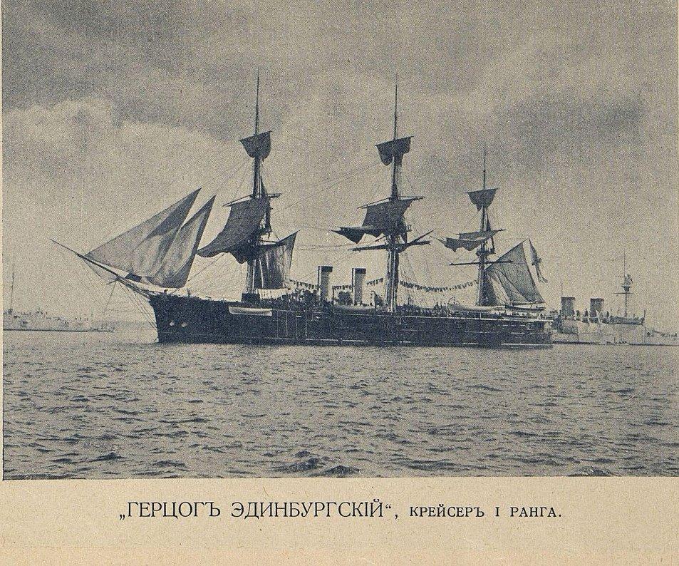 Крейсер 1 ранга «Герцог Эдинбургский»