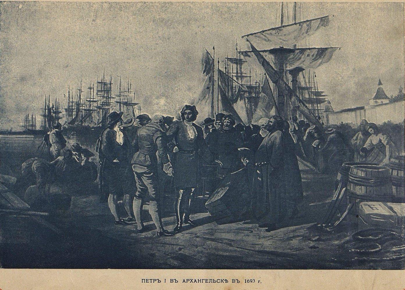 Петр I в Архангельске в 1693 г.