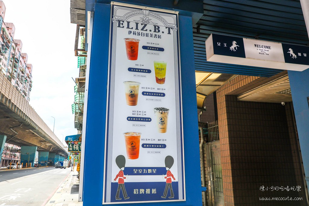 伊莉莎白紅茶書房 @陳小可的吃喝玩樂