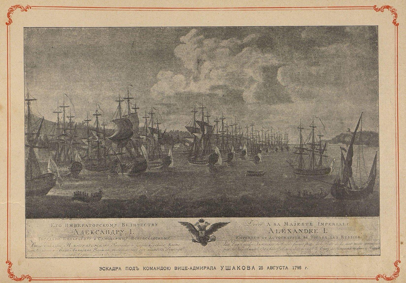 Эскадра под командою вице-адмирала Ушакова 25 августа 1798 г.