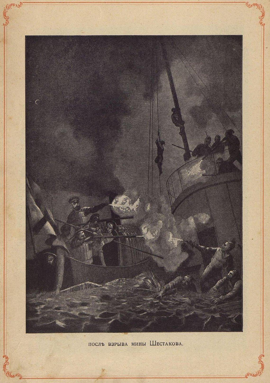 После взрыва мины Шестакова