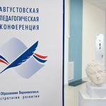 25 августа 2021, Конференция «Образование Верхневолжья: стратегия развития» (Тверь) | 25 August 2021, Conference