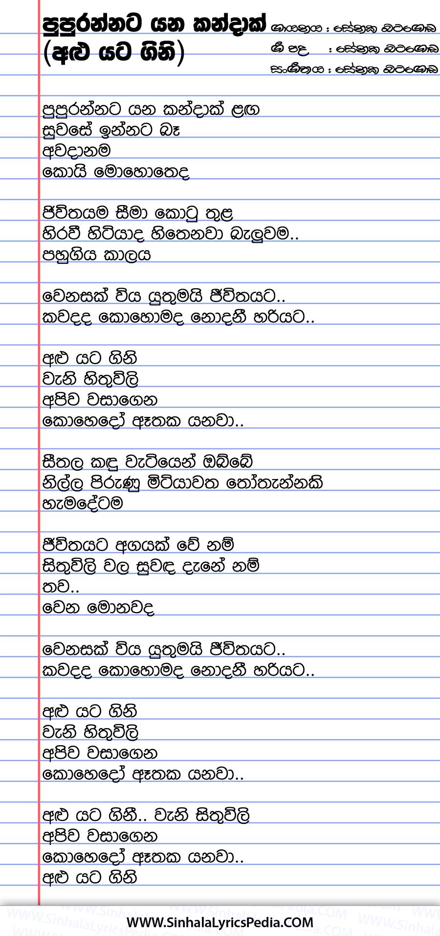 Pupurannata Yana Kandak (Alu Yata Gini) Song Lyrics