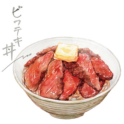 20210824ビフテキ丼