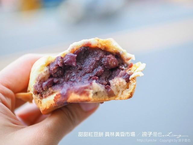 員林美食 高雄肉圓小吃 甜甜紅豆餅 員農黃昏市場 彰化小吃