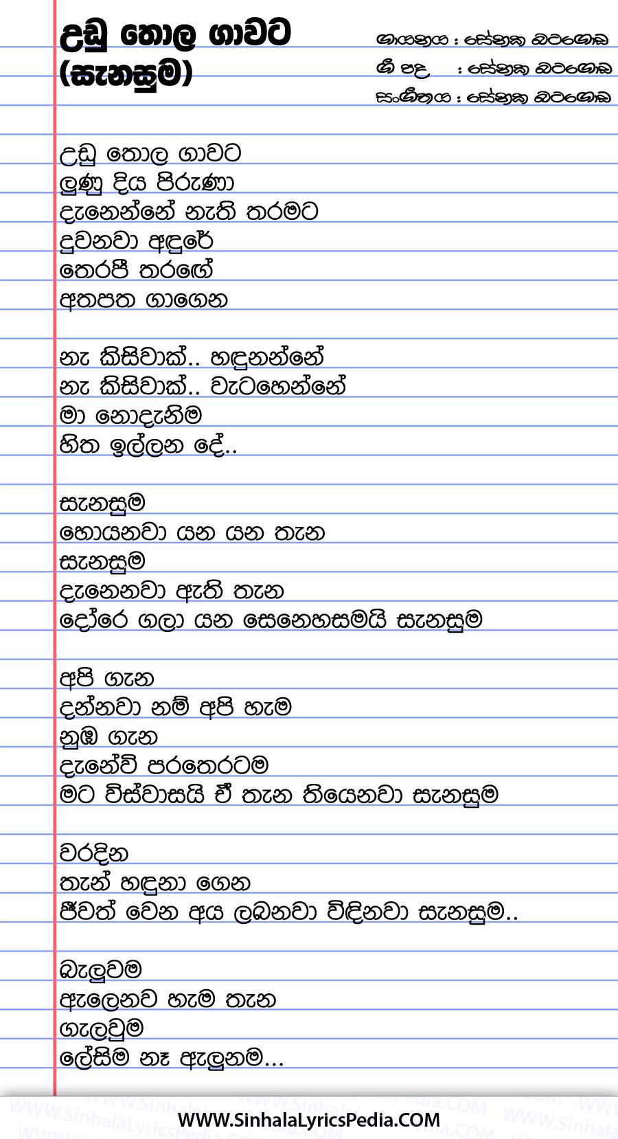 Udu Thola Gawata (Sanasuma) Song Lyrics