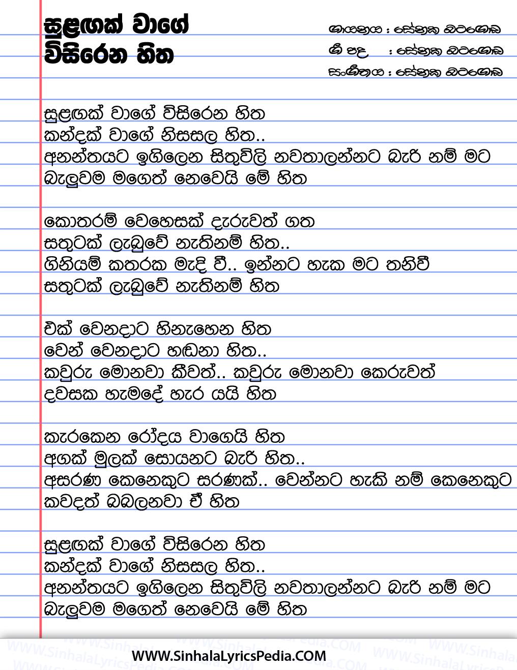 Sulagak Wage Visirena Sitha (Sitha) Song Lyrics