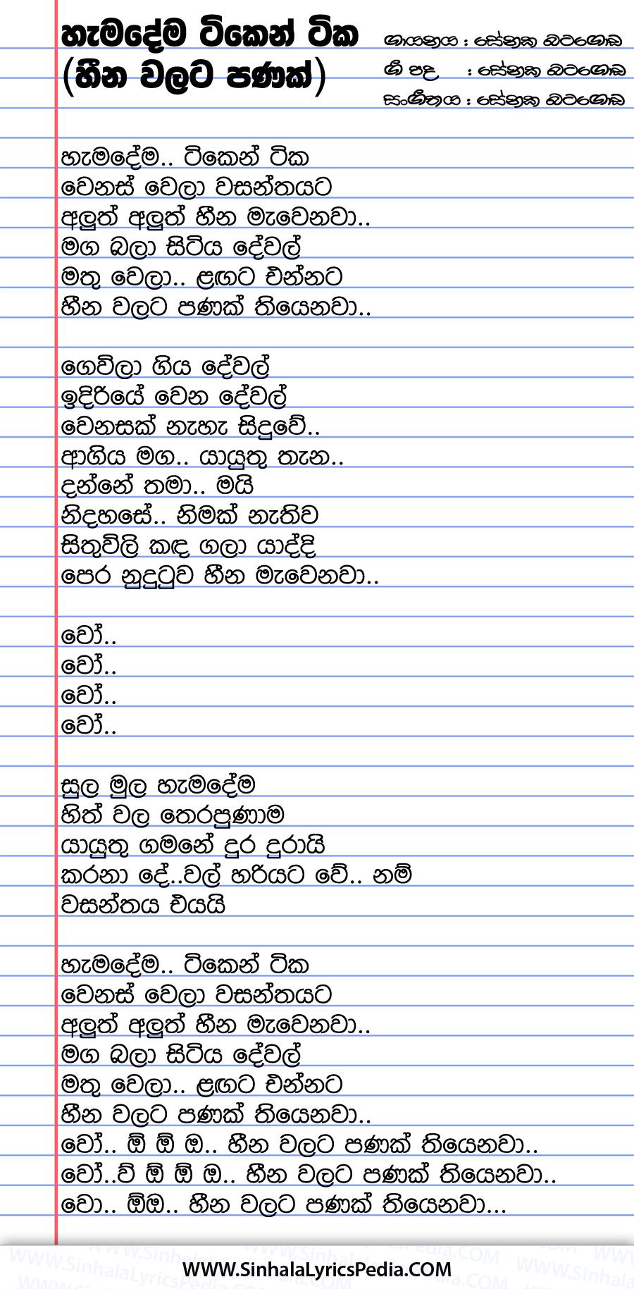 Hemadema Tiken Tika (Heena Walata Panak) Song Lyrics