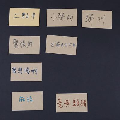 20210721-瀞瑩組合詩