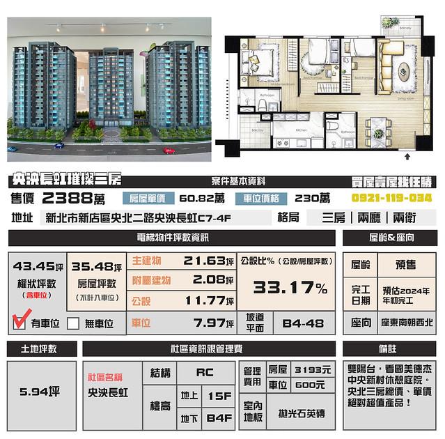電梯物件推薦- 央泱長虹璀璨三房