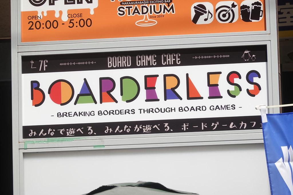 BOARDERLESS(中村橋)
