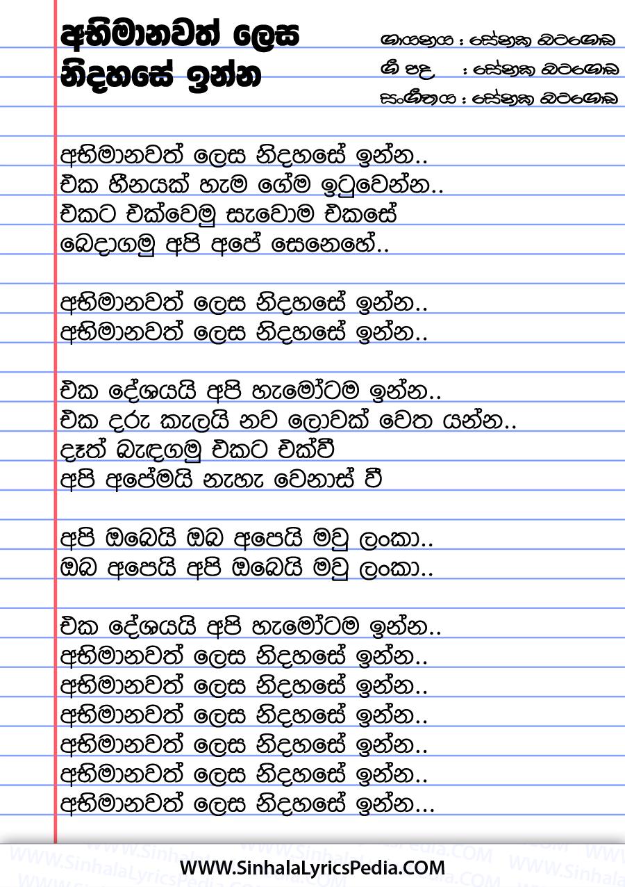 Abhimanawath Lesa Nidahase Inna Song Lyrics
