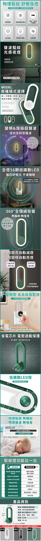 超音波驅蚊燈_長條