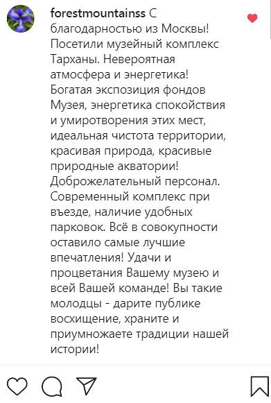 С благодарностью из Москвы...