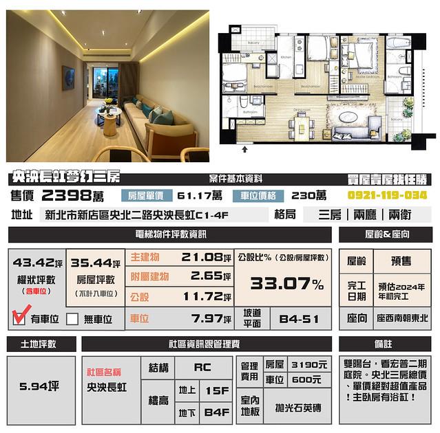 電梯物件推薦- 央北長虹夢幻三房