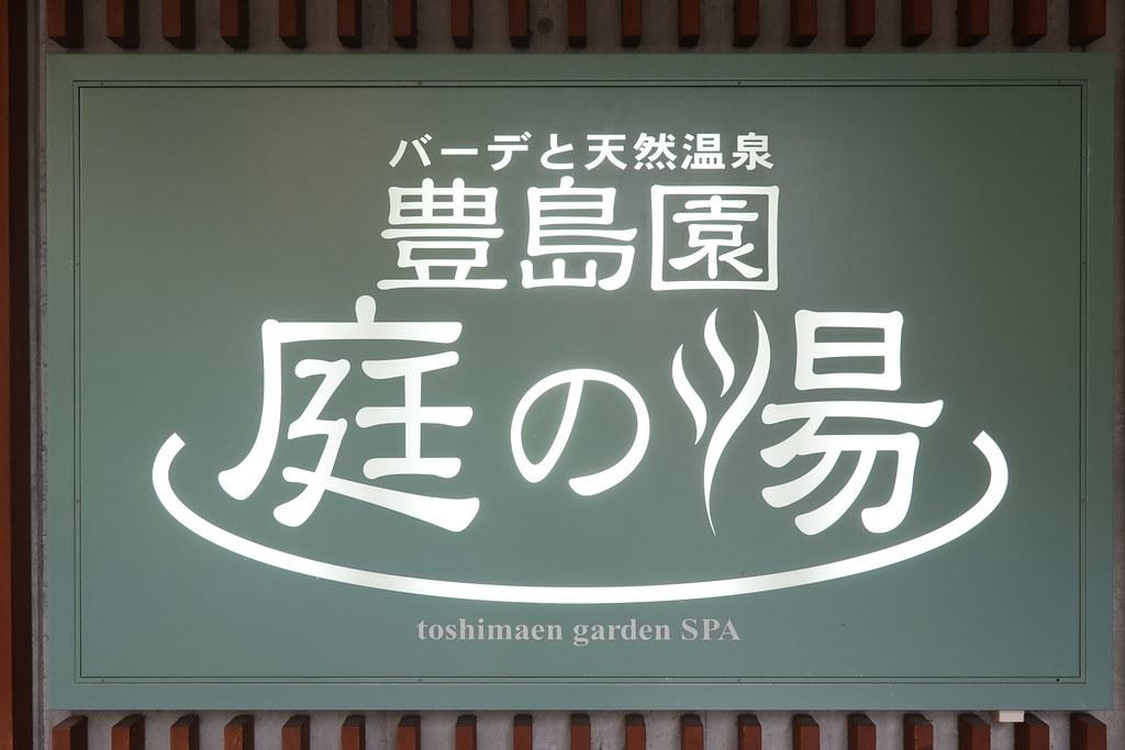 庭の湯(豊島園)