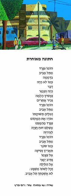 אמנים משוררים ישראלים שי בוזגלו הקריאה הקווירית ספרי שירה הומוסקסואלית קווירית ספר שירים הומוסקסואליים ספרים הומוסקסואלים Shai Buzaglo