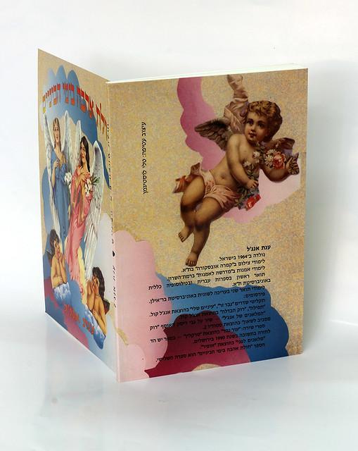 ספר שירים ענת אנגל משוררת ישראלית אמנית מודרנית  יוצרת עכשווית האמנית הישראלית המשוררת העכשווית היוצרת המודרנית anat angel