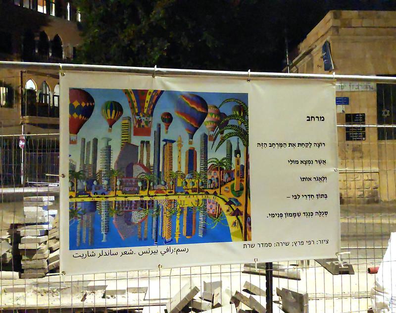 יוצרים עכשוויים אמנות במרחב הציבורי ציור  שדרות ירושלים יפו ציורים ברחוב אומנות ישראלית שלטי רחוב רפי פרץ ציורי תל אביב סמדר שרת שירה
