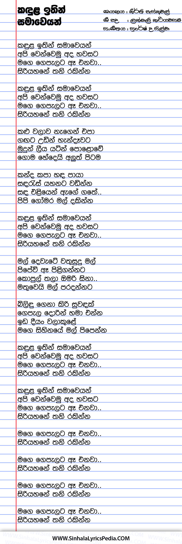 Kandula Ithin Samaweyan Song Lyrics