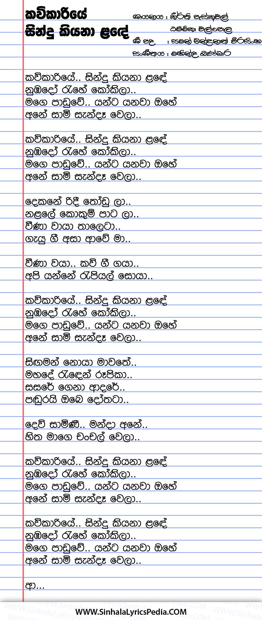 Kavikariye Sindu Kiyana Lande Song Lyrics