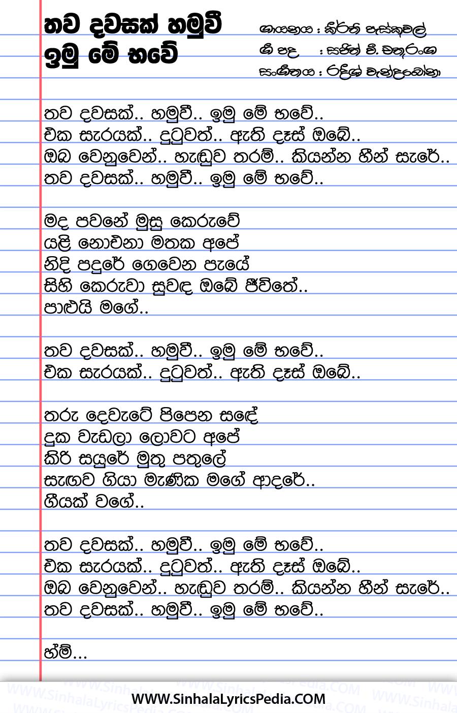 Thawa Dawasak Hamuwee Song Lyrics