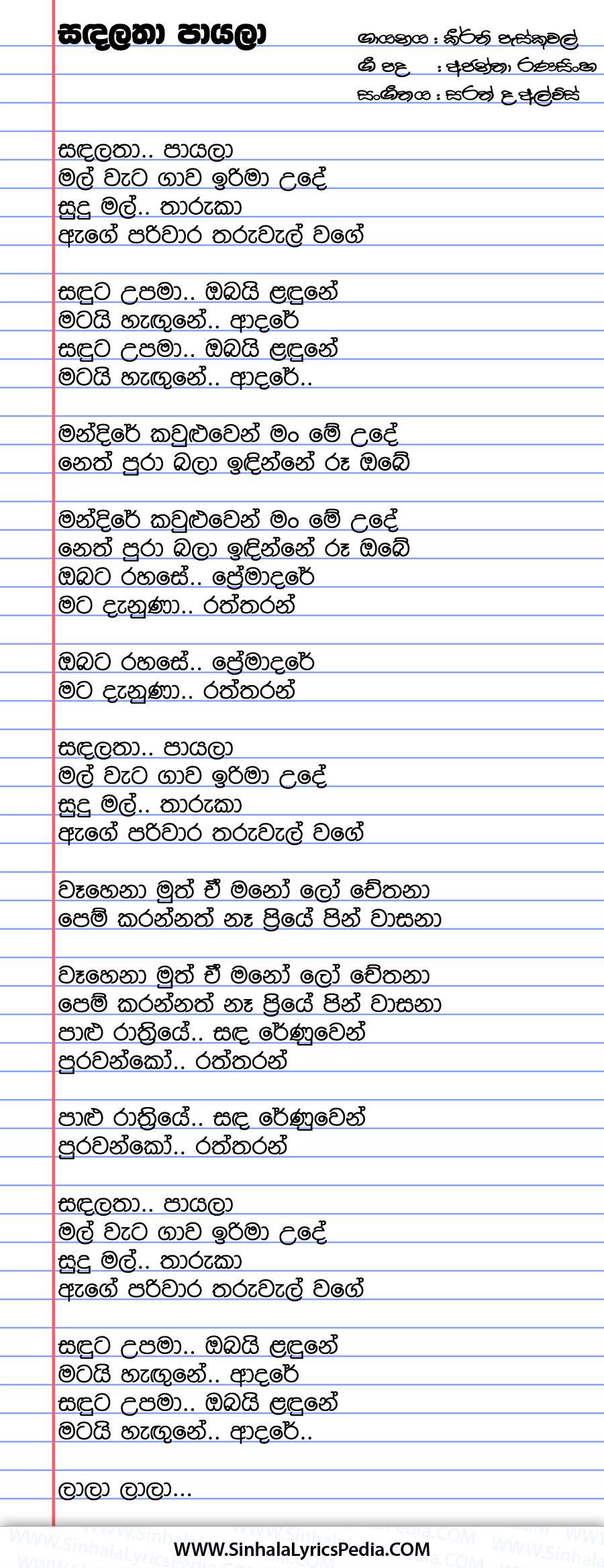 Sanda Latha Payala Song Lyrics
