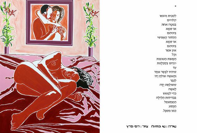 האמנות ההומוסקסואלית הקווירית שי בוזגלו הקריאה הקווירית ספרי שירה קווירית הומוסקסואלית ספר שירים הומוסקסואליים ספרים הומוסקסואלים Shai Buzaglo
