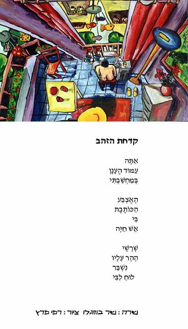 משורר יוצר גיי שי בוזגלו הקריאה הקווירית ספרי שירה הומוסקסואלית קווירית ספר שירים הומוסקסואליים ספרים הומוסקסואלים Shai Buzaglo