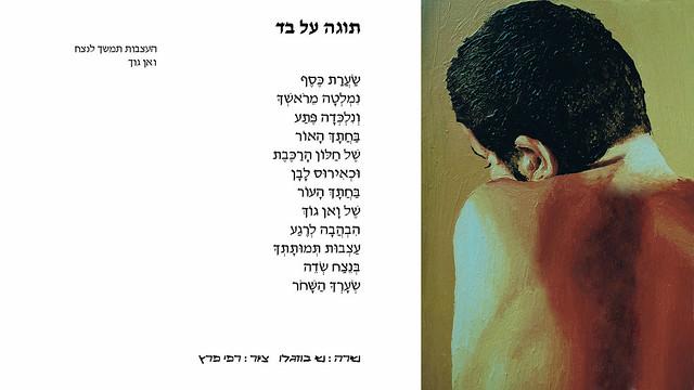 אמנות ישראלית עכשווית שי בוזגלו הקריאה הקווירית ספרי שירה הומוסקסואלית קווירית ספר שירים הומוסקסואליים ספרים הומוסקסואלים Shai Buzaglo
