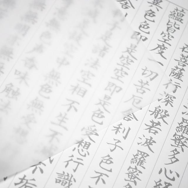 ダイソー 写経用紙付き 写経練習帳 般若心経練習帳 100円ショップ 100均