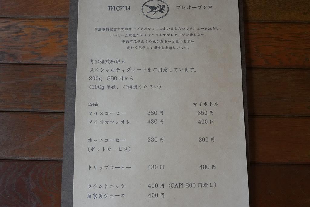 すずめ珈琲(富士見台)