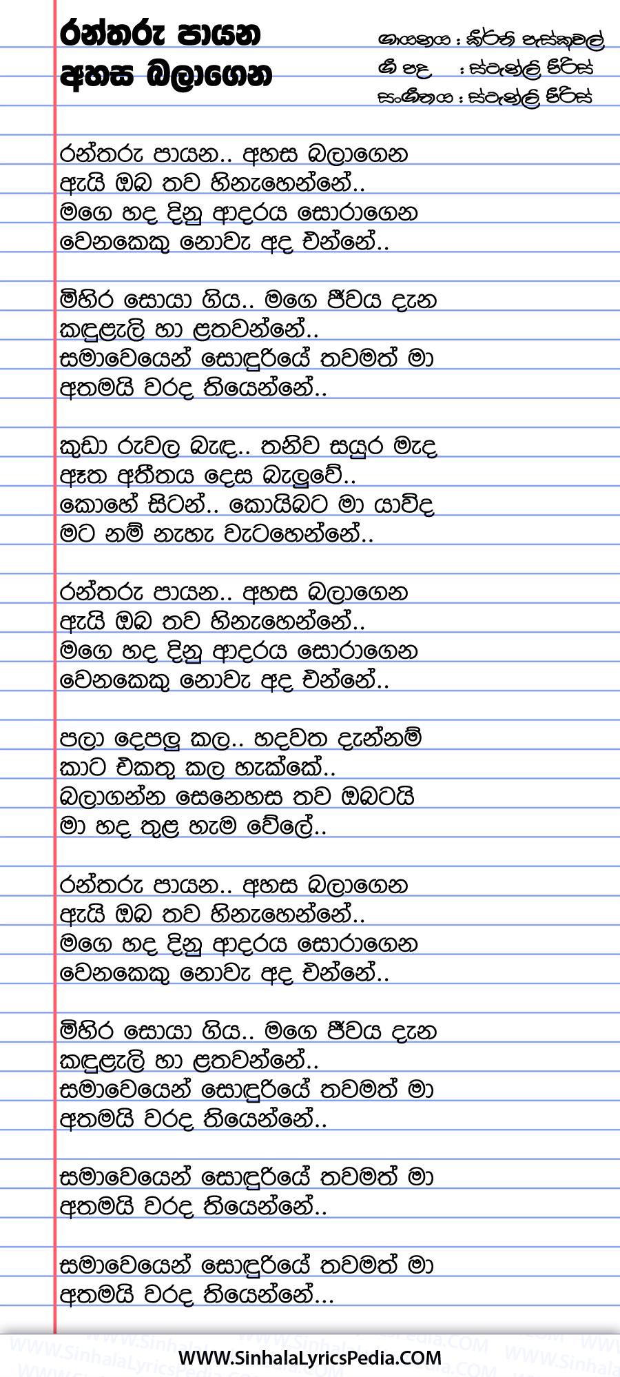 Ran Tharu Payana Ahasa Balagena Song Lyrics