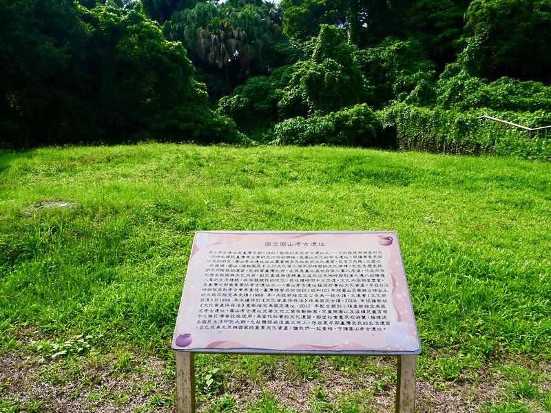 圓山自然景觀公園
