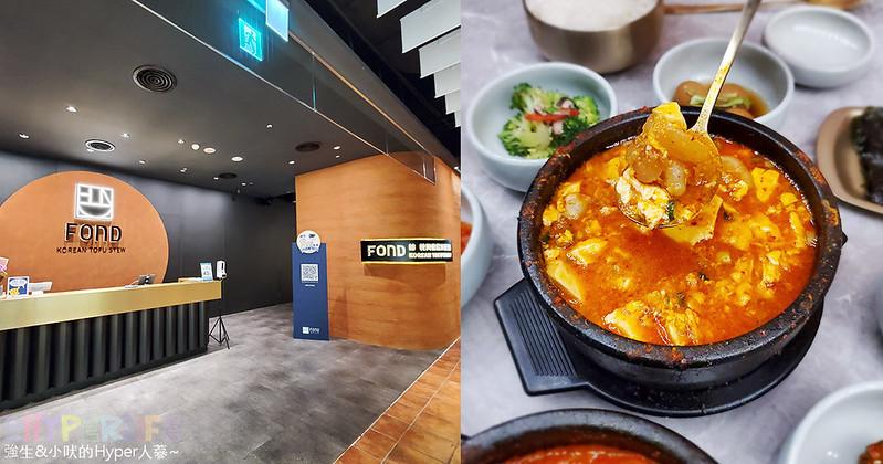 2021台中韓式料理懶人包│超過40家特色台中韓式烤肉、韓國料理,含年糕鍋、牛排骨湯和馬鈴薯排骨湯等特殊韓食一網打盡! @強生與小吠的Hyper人蔘~
