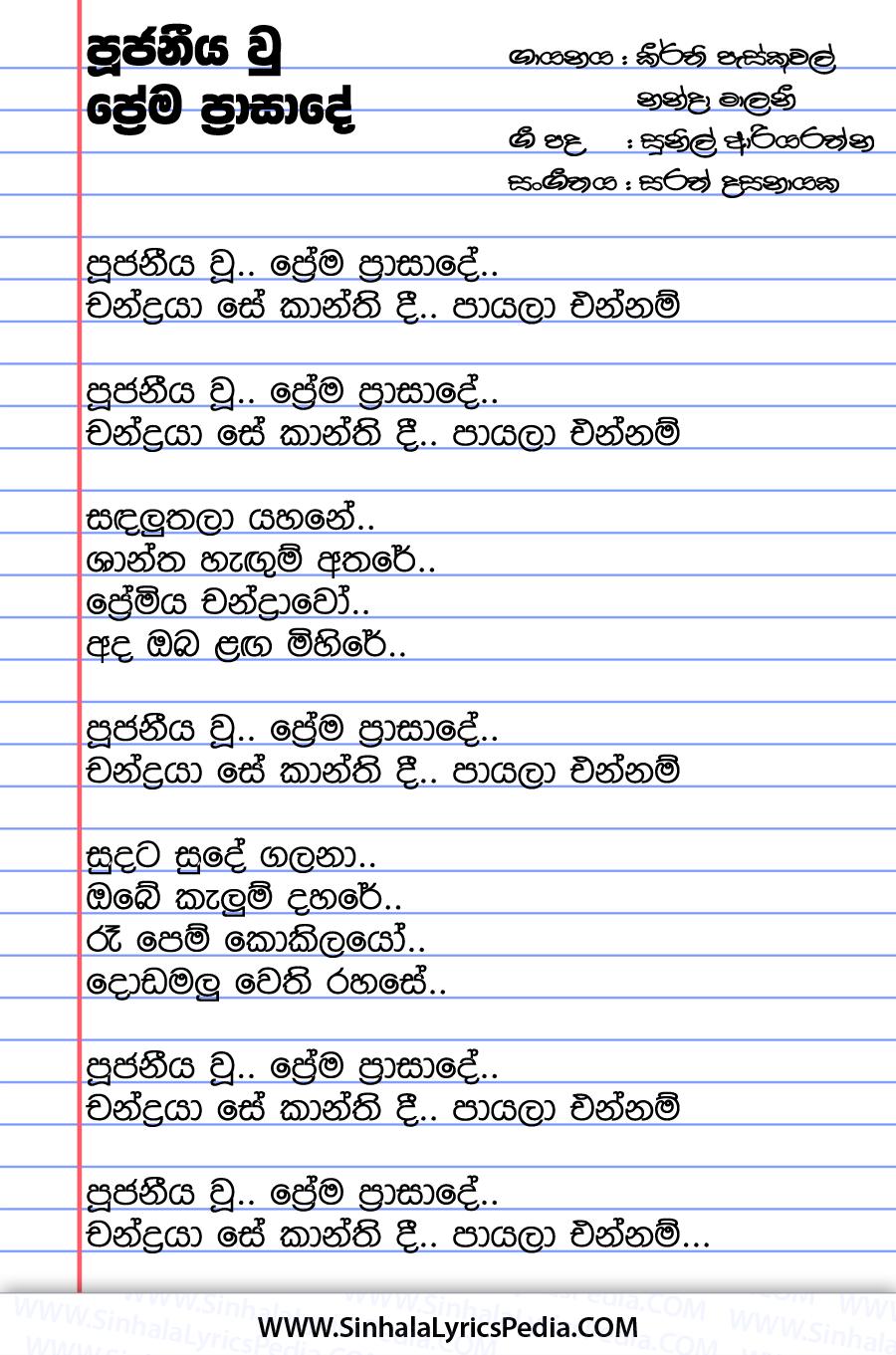 Poojaneeya Wu Prema Prasade Song Lyrics