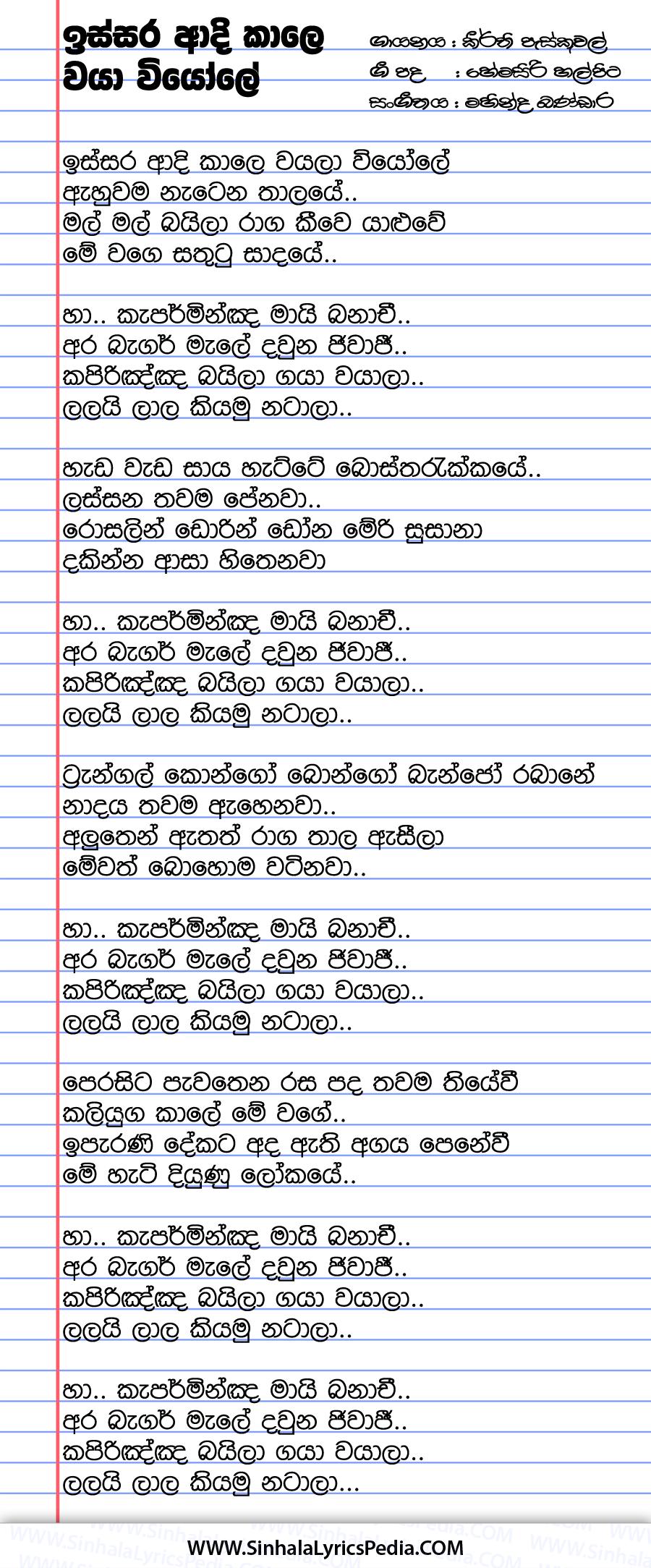 Issara Adi Kale Wayala Viyole Song Lyrics