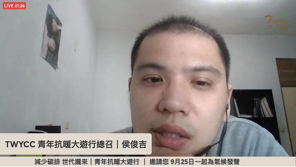 2021 青年抗暖大遊行總召侯俊吉。TWYCC提供