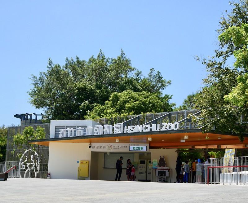 新竹市動物園