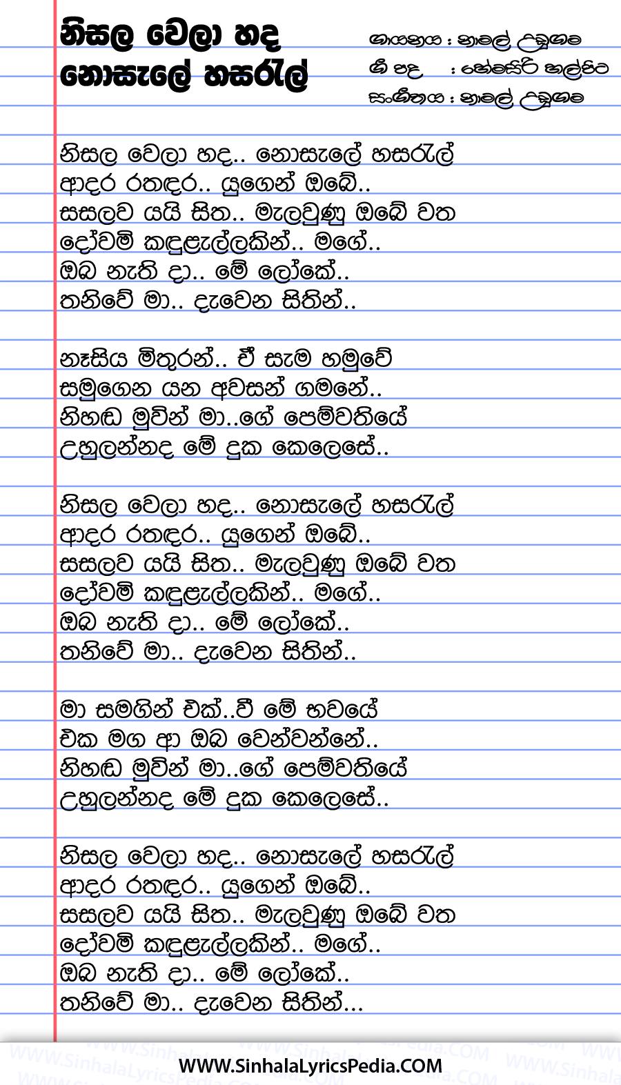 Nisala Wela Hada Nosale Hasarel Song Lyrics
