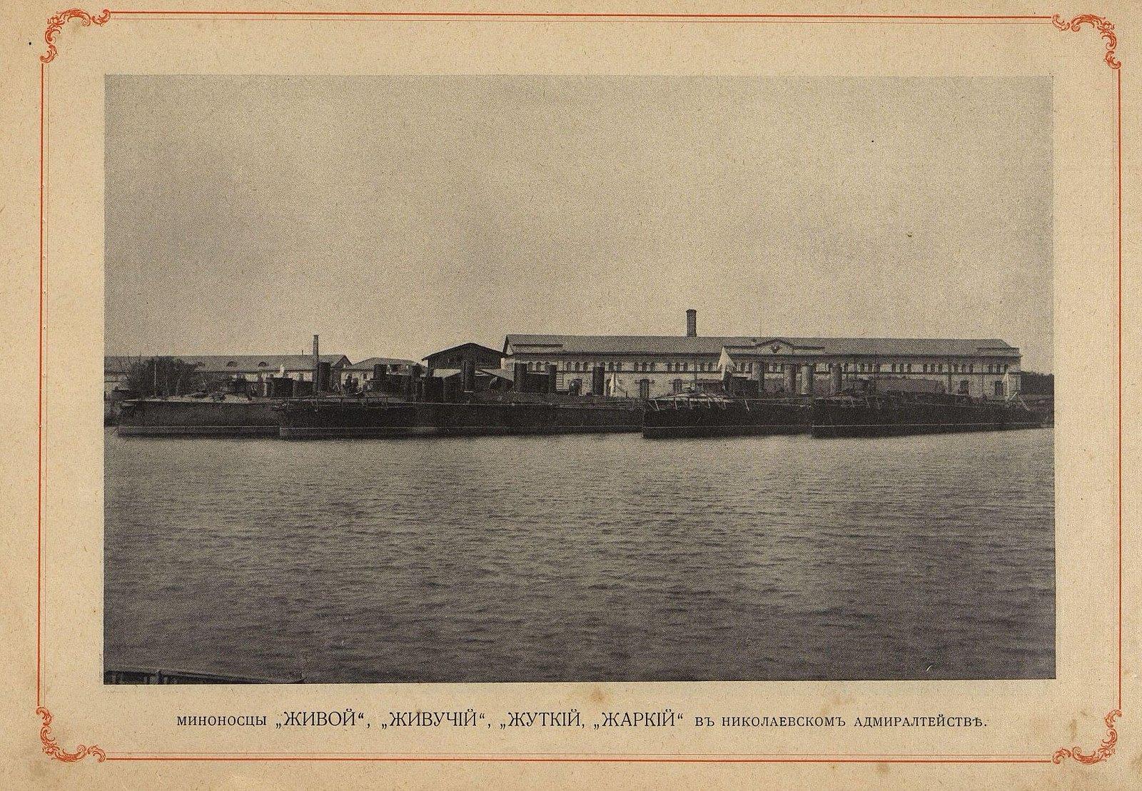 Миноносцы «Живой», «Живучий», «Жуткий», «Жаркий» в николаевском адмиралтействе