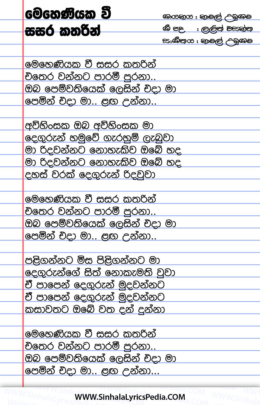 Meheniyaka Wee Sasara Katharin Song Lyrics